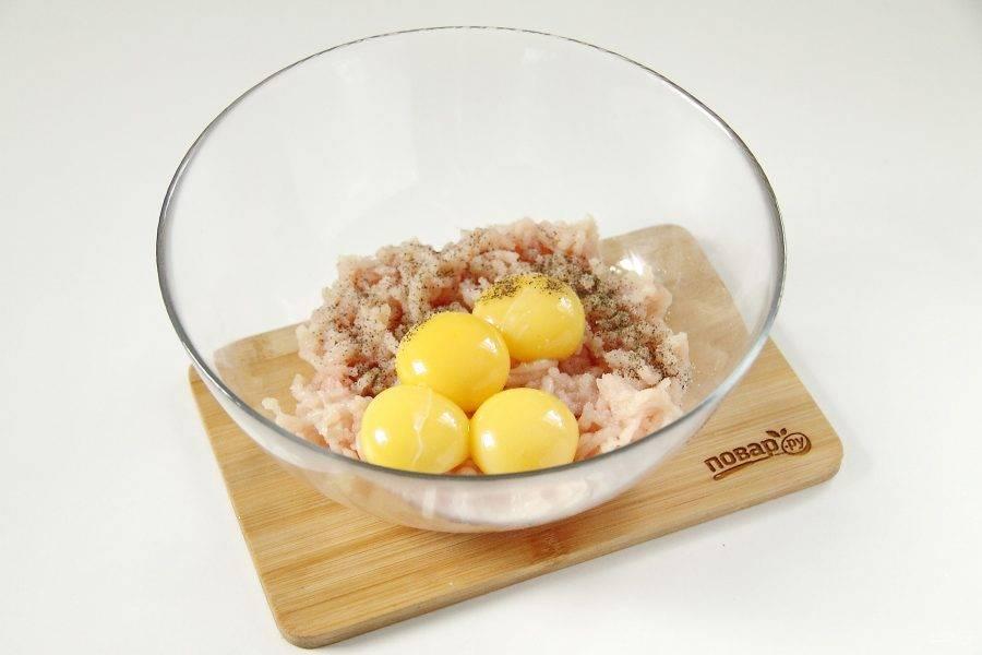 3. Отделите желтки от белков и добавьте к фаршу. Посолите и поперчите по вкусу.