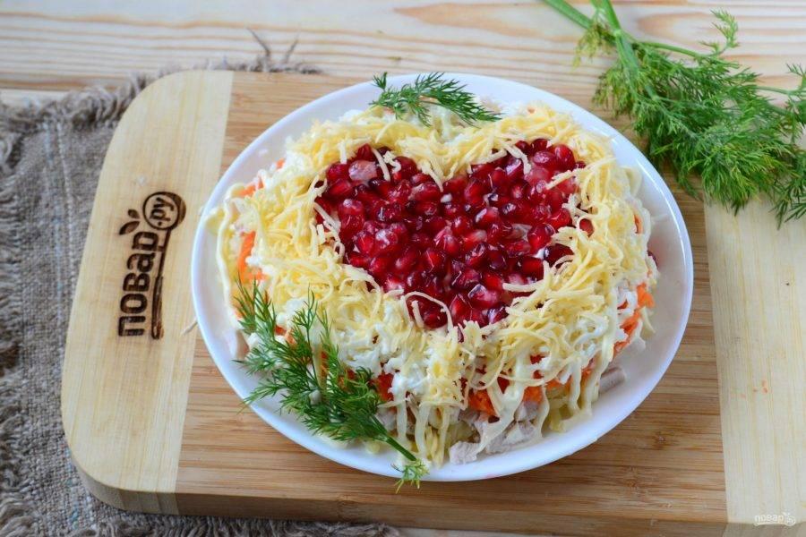 Украсьте салат гранатом, выложив зерна сердечком, и тертым сыром. Салат готов! Приятного аппетита!