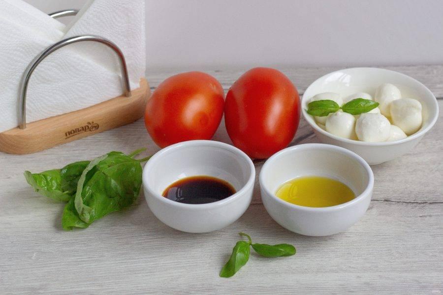 Подготовьте все необходимые ингредиенты. Помидоры и базилик помойте, обсушите.