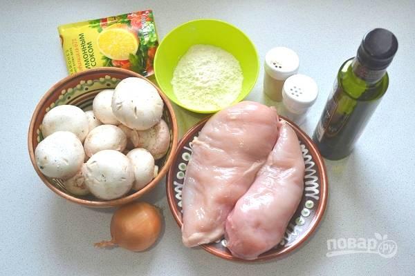 1. Куриное филе и грибы вымойте, обсушите. Луковицу очистите.
