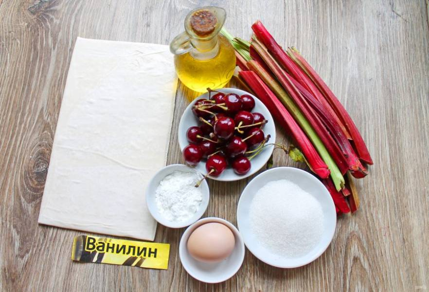 Подготовьте все необходимые ингредиенты для приготовления пирога с ревенем и вишней. Тесто разморозьте заранее, вишню и ревень вымойте.