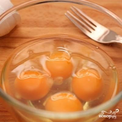Яйца разбиваем в мисочку, солим и вилкой слегка взбиваем, чтобы желток и белок смешались.