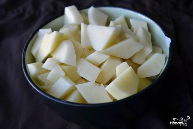 1. Помойте и очистите от кожуры картофель. Порежьте его кубиками. Размер кубиков может быть любым, смотри сами, как вам удобнее.