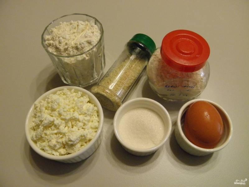 Подготовьте продукты для булочек. Для выпечки отлично подойдет домашний натуральный творог, а не сырковая масса.