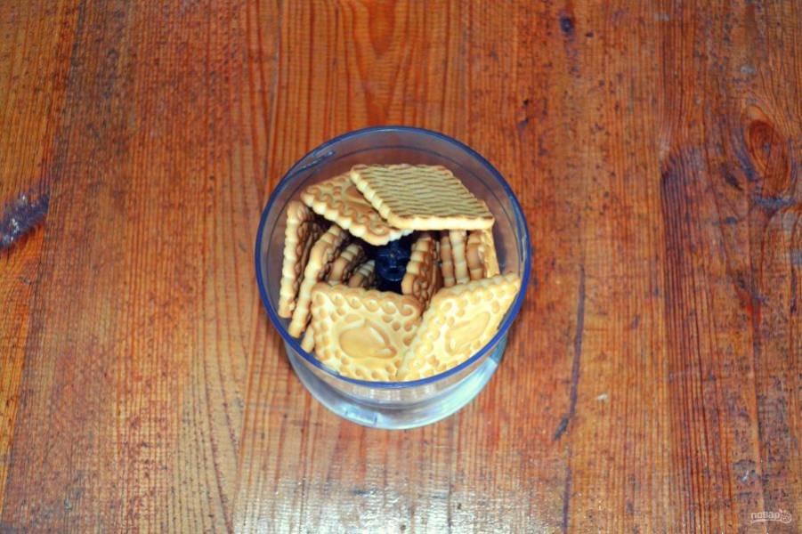 Для начала займемся основой. Печенье нужно измельчить в крошку. Я делаю это с помощью блендера, но можно измельчить скалкой.