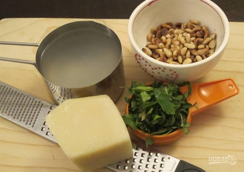 Подготовьте все необходимые ингредиенты, так процесс приготовления пойдет быстрее.