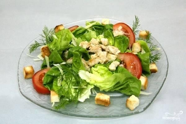 В салатник к листьям романо добавить нарезанные помидоры, теплые порезанные куриные грудки. Залить все подготовленным соусом. Посыпать сухариками. Приятного аппетита!