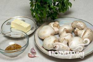 1. Подготовьте 6-10 крупных шампиньонов, петрушку (пучок побольше), чеснок, горчицу и размягченное сливочное масло.