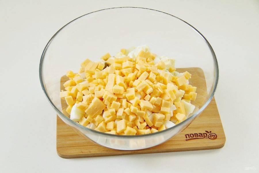 И нарезанный небольшими кубиками сыр.