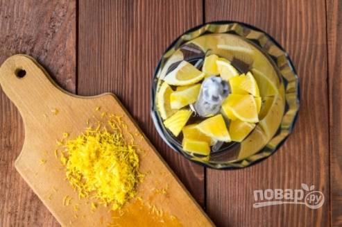 С вымытого лимона снимаем цедру, а сам лимон режем на части и измельчаем в блендере. Косточки из лимона необходимо убрать.