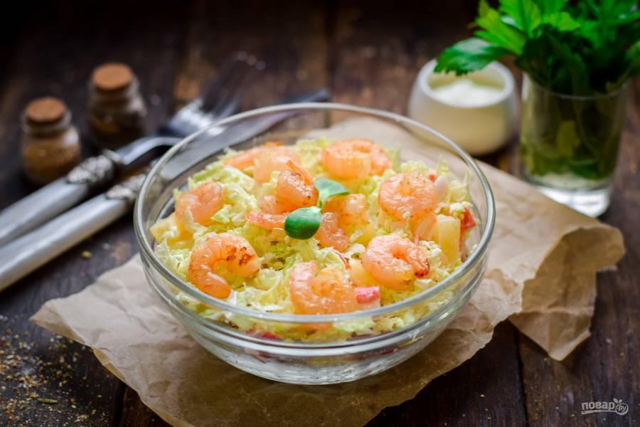 Салат с крабовыми палочками, креветками и ананасами