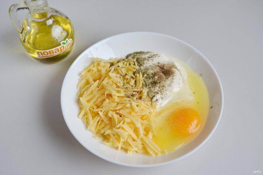 3. Для сырно-сметанной заправки соедините следующие продукты: тертый сыр, сметану, сырое яйцо крупное, соль, перец, любимые специи. Я положила тимьян, базилик.