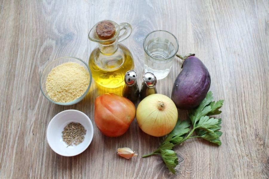 Подготовьте все необходимые ингредиенты для приготовления кускуса с баклажанами. Овощи вымойте и вытрите.