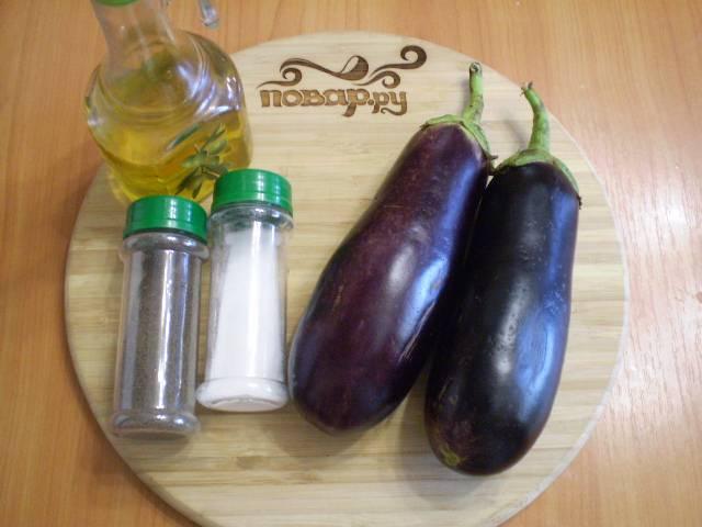 1. Приготовим баклажаны, соль, специи и масло.