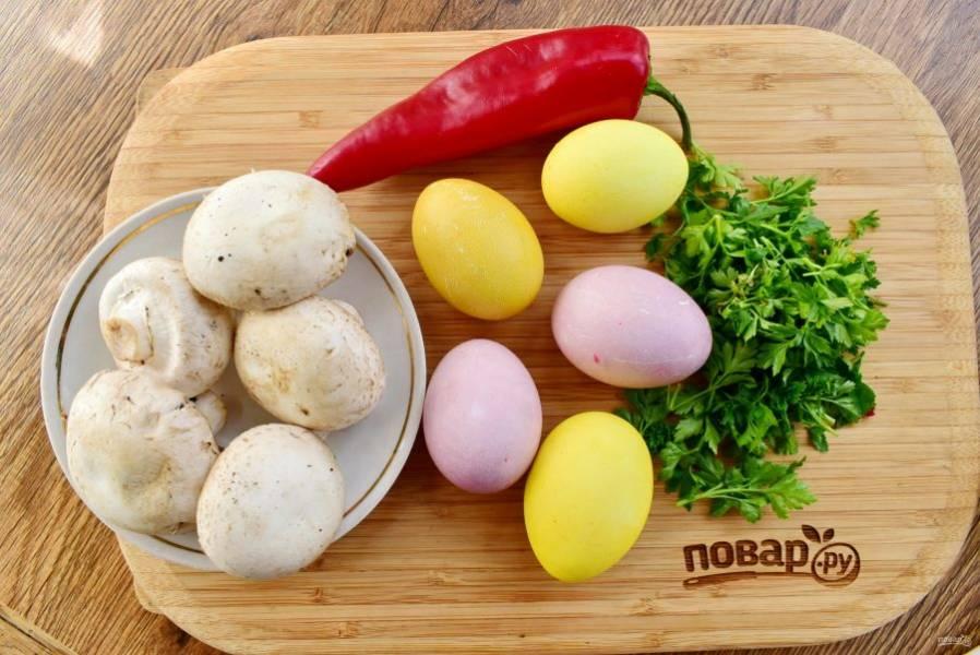 Подготовьте необходимые продукты. Перец, грибы и зелень вымойте, обсушите. У грибов срежьте ножки.
