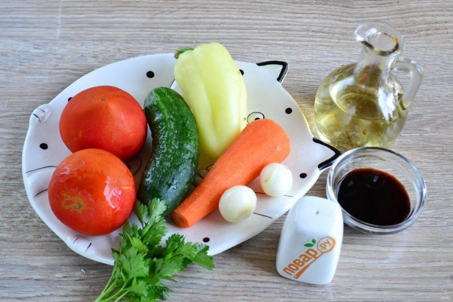 Все овощи промойте. Лук, сладкий перец и морковь очистите.