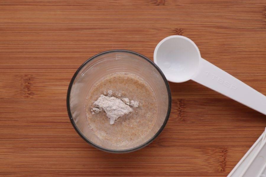 В небольшой емкости смешайте 8 г ржаной муки и 15 мл чистой воды. Накройте крышкой или пленкой, но так, чтобы в емкость поступал воздух. Поставьте емкость в темное теплое место. В течение трех последующих дней добавляйте в закваску 8 г муки и 15 мл воды, перемешивайте и вновь, неплотно прикрыв, убирайте на хранение до следующего дня. Желательно добавлять муку каждый день в одно и то же время. На пятый день закваска будет готова. Закваску можно хранить в холодильнике и воспользоваться ею тогда, когда у вас будет желание испечь хлеб.