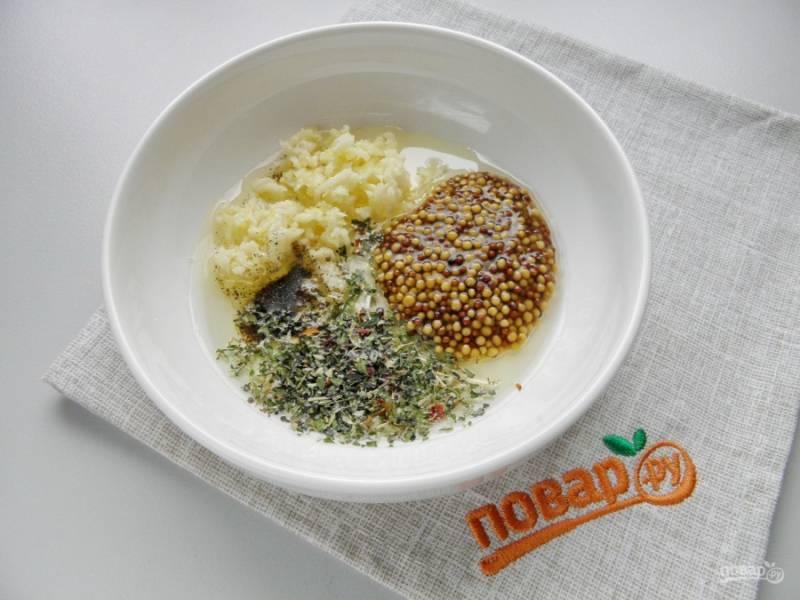 Приготовьте маринад для мяса: соедините масло, горчицу, соль, перец, прованские травы, чеснок. Перемешайте хорошенько.