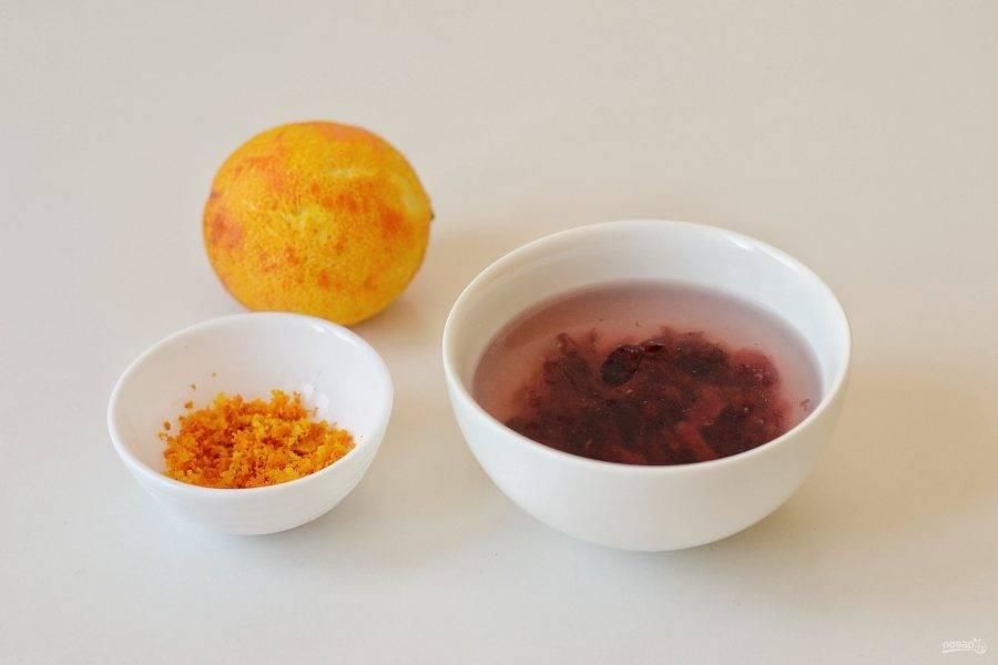 Натрите лимонную цедру, клюкву залейте кипятком, если она суховата.