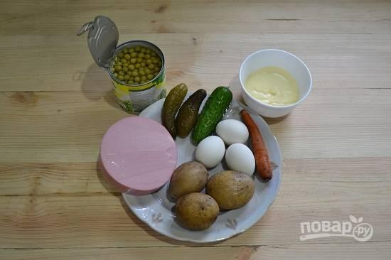 1. Вымойте и отварите до мягкости картофель и морковь, яйца сварите вкрутую.