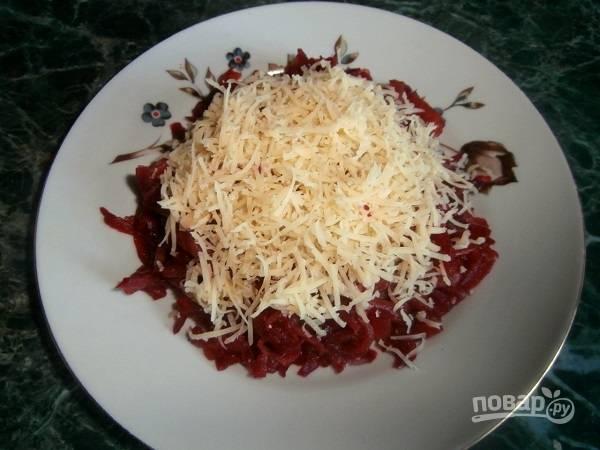 2. Натрите на терке сыр, выложите его поверх свеклы.