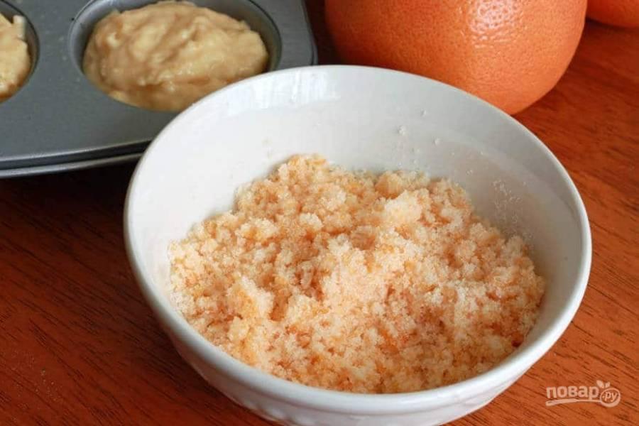 10.В отдельной миске смешайте оставшийся сахар и 1,5 столовые ложки цедры.