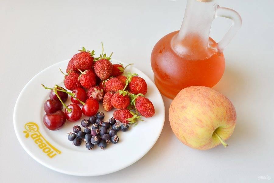1. Подготовьте ягоды-фрукты, сироп. Приступим!