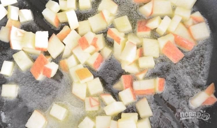 1.Яблоки вымойте, разрежьте пополам и удалите семена, хвостики. Нарежьте яблоки небольшими кубиками. Растопите в сковороде сливочное масло, выложите яблоки, обжаривайте их пару минут.