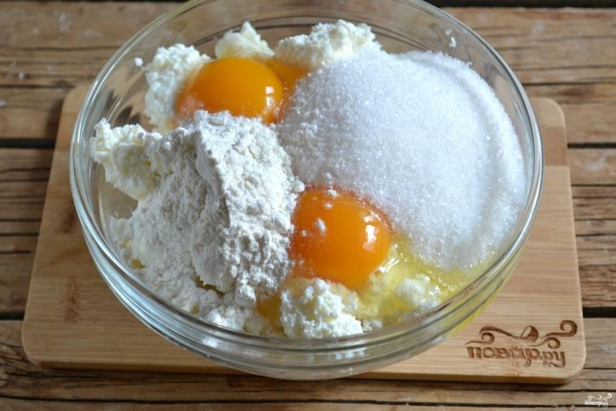 Смешайте творог с яйцами, сахаром, мукой и разрыхлителем.