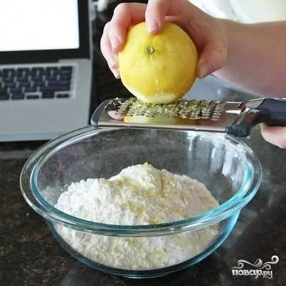 Берем глубокую миску, смешиваем в ней муку, соль, соду и тертую лимонную цедру.