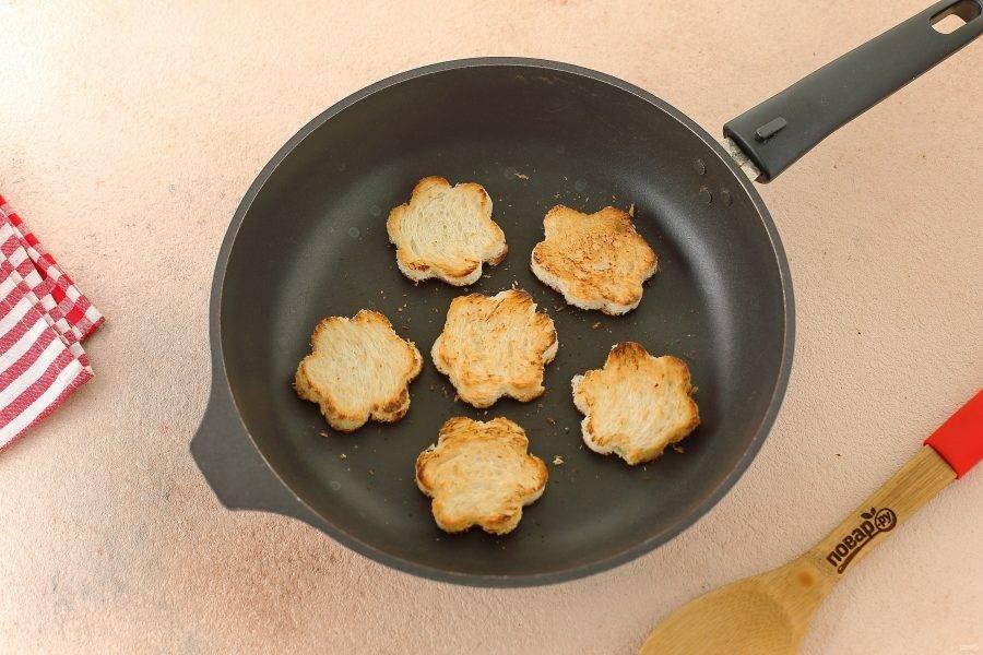 Подсушите хлеб в сухой сковороде с двух сторон.