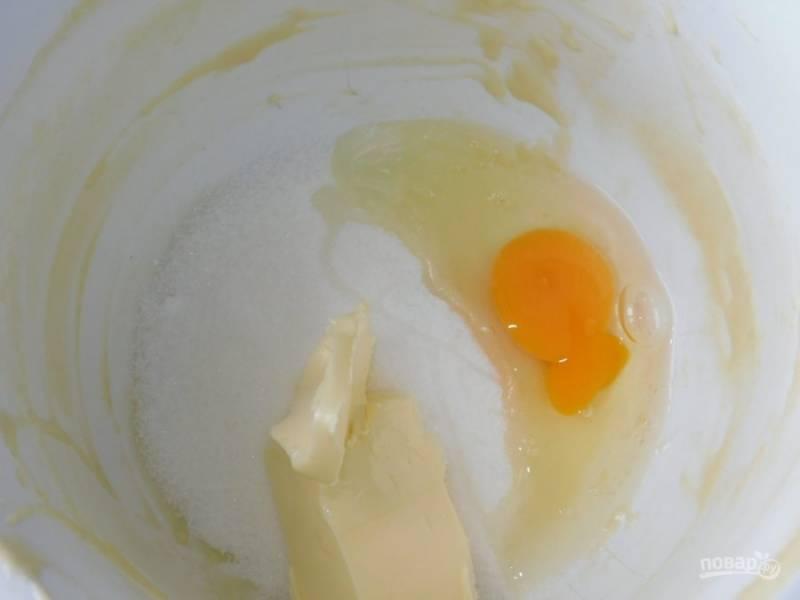Для заливки смешайте мягкое масло, сахар и яйцо.