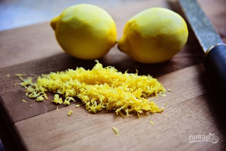 1. Вымойте, обсушите лимоны, натрите цедру.