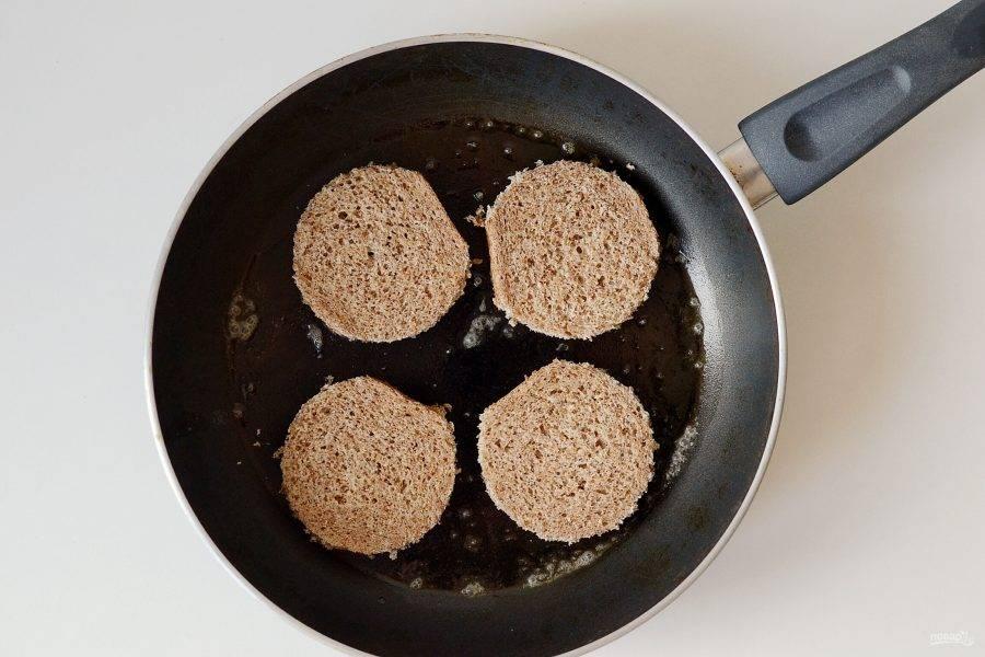 Кольцом вырежьте из хлеба кружки. Обжарьте их в сливочном масле до хрустящей корочки.