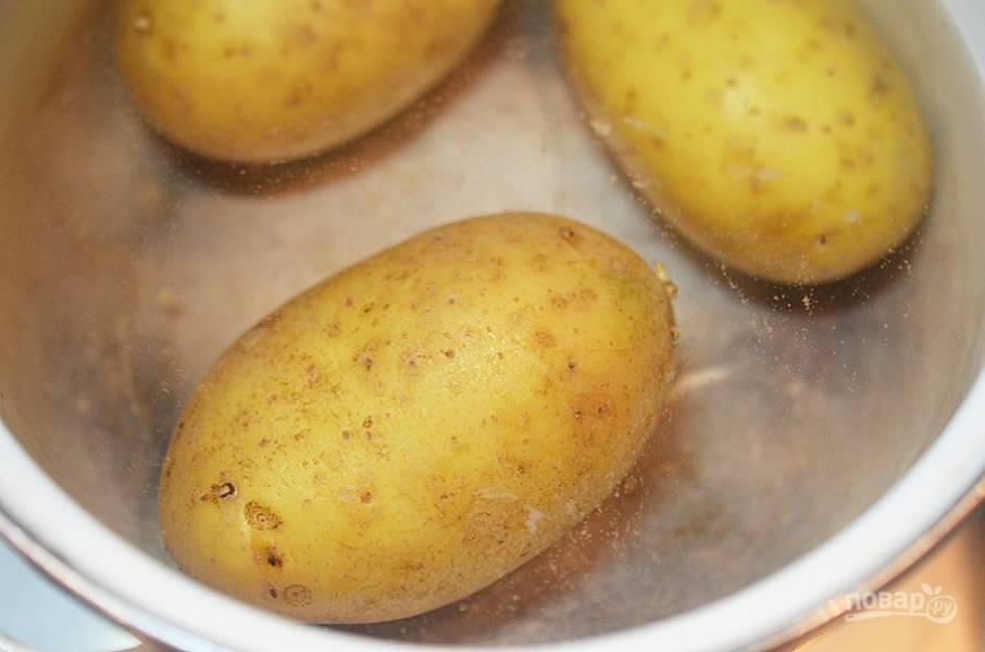 1. Картофель хорошо помойте и отварите в течение 20 минут.