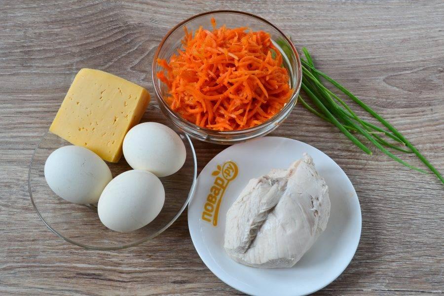 1. Подготовьте все необходимые ингредиенты. Куриную грудку отварите до готовности, яйца отварите вкрутую. Морковь по-корейски я купила готовую, но можно приготовить и самостоятельно.