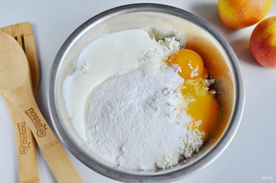 Для начинки соедините творог (его лучше протереть через сито или терку, чтобы не было крупных комочков) с сахаром, йогуртом, желтками, крахмалом. Для аромата можно добавить ванилин или другие ароматизаторы.