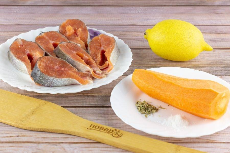 Подготовьте все необходимые ингредиенты. Рыба должна быть очищена, помыта и нарезана не стейки толщиной 1,5-2 см. Морковь также очистите и помойте.