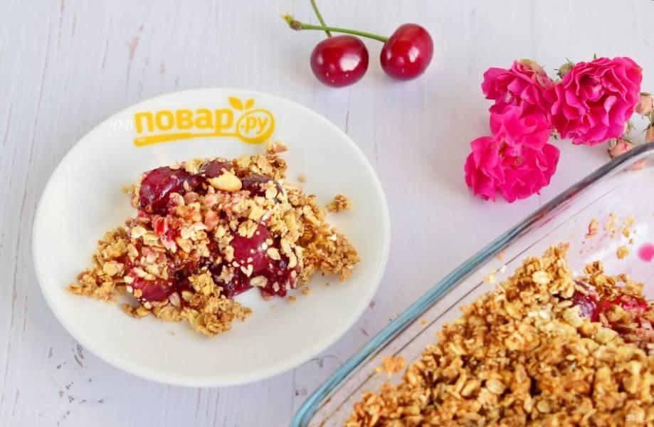 Готовый вишневый крамбл остудите и подавайте к столу. Приятного аппетита!