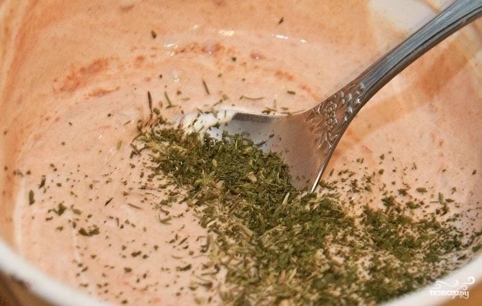 Выкладываем сметану в небольшую ёмкость, добавляем к ней томатную пасту, соль, специи (можно использовать сушеные травы, но это уже на ваше усмотрение). Перемешиваем.