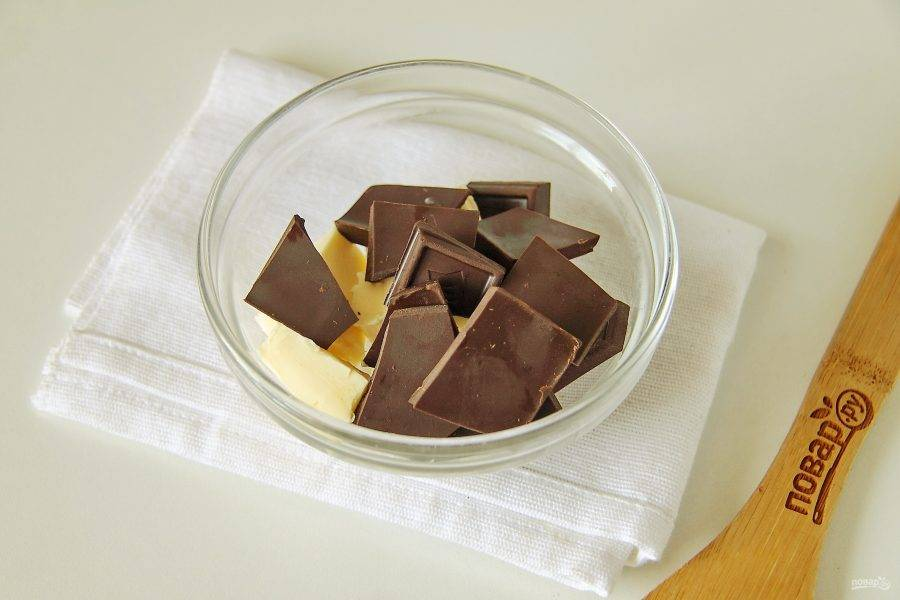 Соедините нарезанное кубиками масло и поломанный шоколад. Растопите на водяной бане или в микроволновке до получения однородной массы.