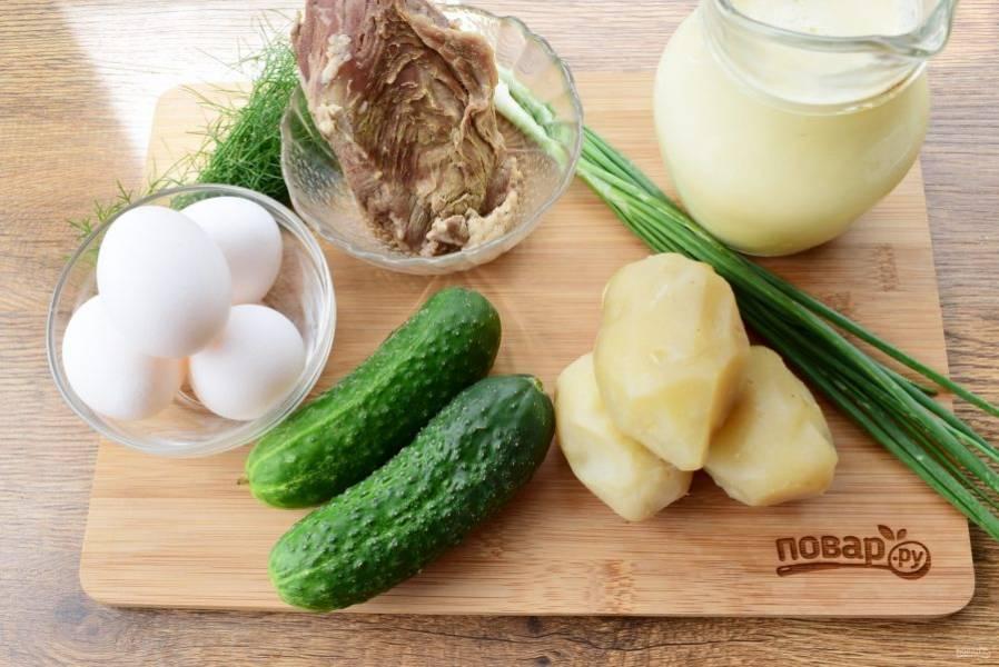 Говядину отварите на медленном огне до готовности около 1 часа, остудите. Картофель отварите в течение 30 минут, остудите немного, очистите. Яйца отварите в течение 5 минут, остудите в холодной воде, очистите. Огурцы, зелень, лук помойте.