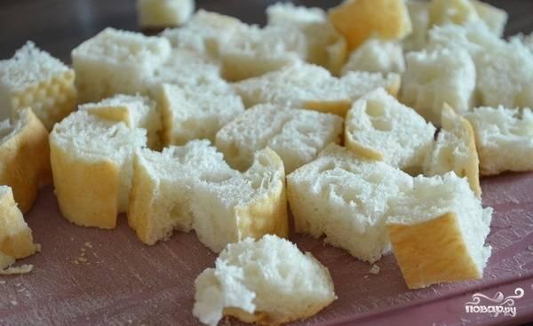 4.Хлеб нарезаем на кусочки (можно брать как свежий, так и немного зачерствевший).