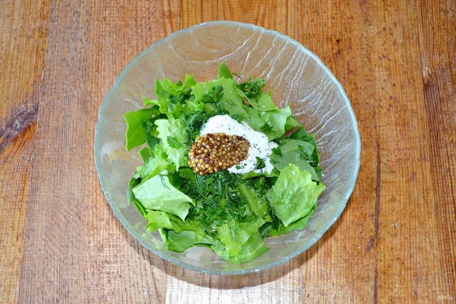 Добавьте в салат сметану и горчицу. По вкусу можно посолить и даже немного поперчить.