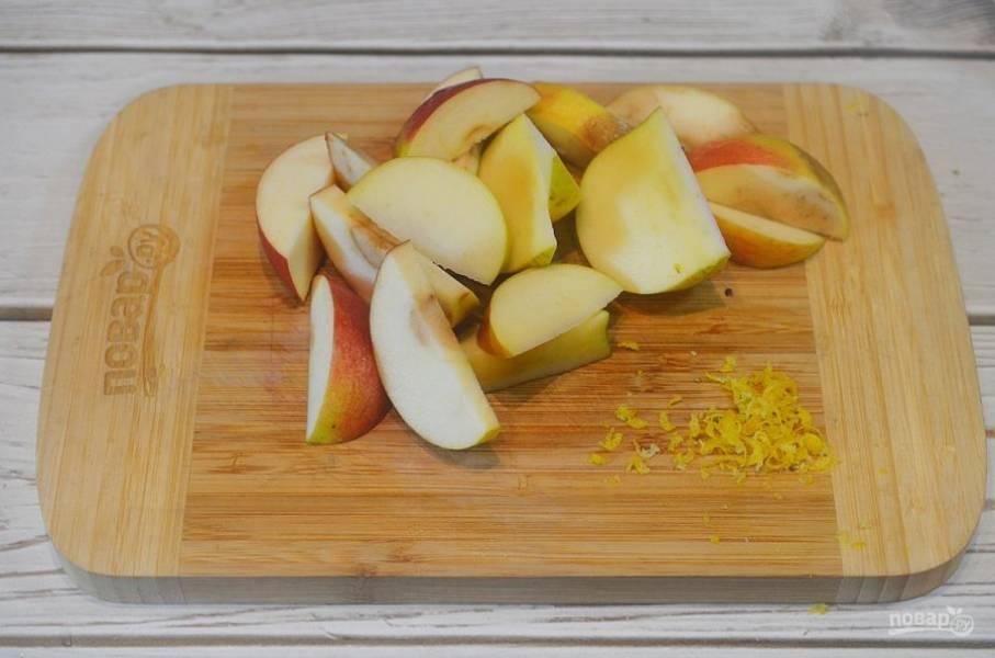 1. Яблоки нарежьте дольками, натрите цедру лимона.