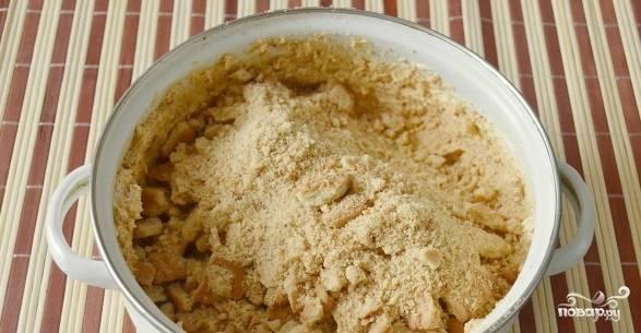 Печенье измельчаем. Половину можно сделать мельче, а оставшуюся часть — крупнее. Соединяем печенье с кремом.