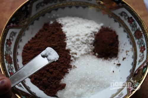 1.Выложите в миску все сухие составляющие (муку, сахарный песок, какао, растворимый кофе, соду).
