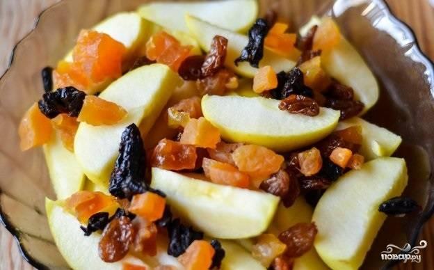 1. Для начинки соедините в глубокой мисочке измельченные сухофрукты, посолите. Вымойте яблоки, удалите у них сердцевину, а сами плоды нарежьте. Все как следует перемешайте.