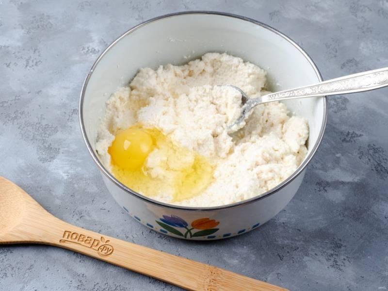 Добавьте яйцо и щепотку соли. Перемешайте.