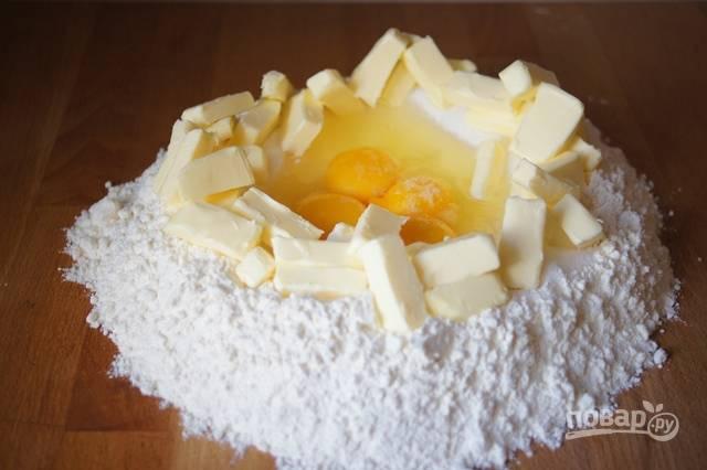 1.Сначала приготовьте тесто: просейте муку в большую миску. В центр положите холодное сливочное масло, нарезанное кубиками, яйца, сахар и цедру одного лимона. Смешайте ингредиенты очень быстро, чтобы масло не нагрелось, пока не получится однородное тесто.
